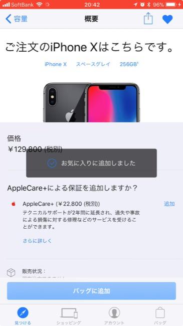 iphoneyoyakuapplestore_07