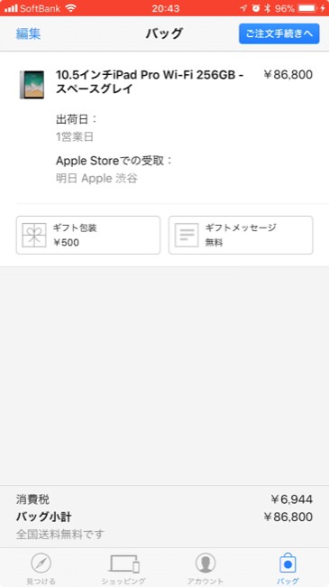 iphoneyoyakuapplestore_10