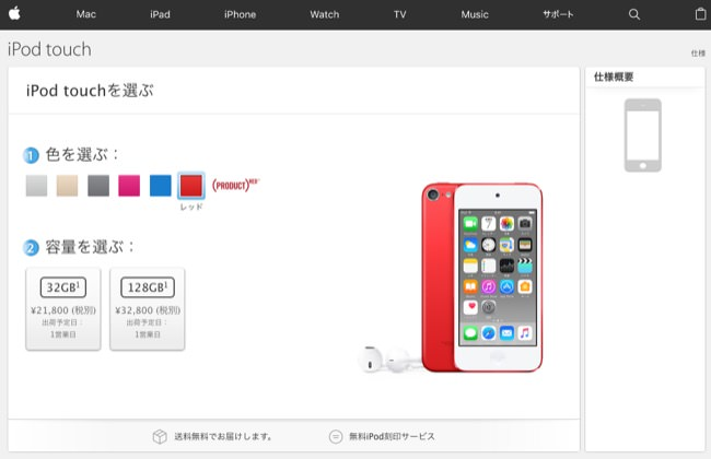 ipodtouch_01