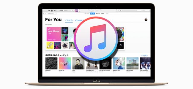iOS 10.3はまもなくリリース?配信されたiTunes 12.6にまだ未配信のiOS 10.3で使える機能が追加