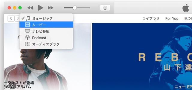 MacのiTunes、最新アップデート 12.7でApp Storeやアプリを管理する項目が消滅