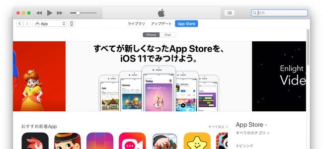 MacのiTunesでApp Storeやアプリを管理する項目の復活が可能!消滅したApp項目が使えるバージョンをAppleが配布