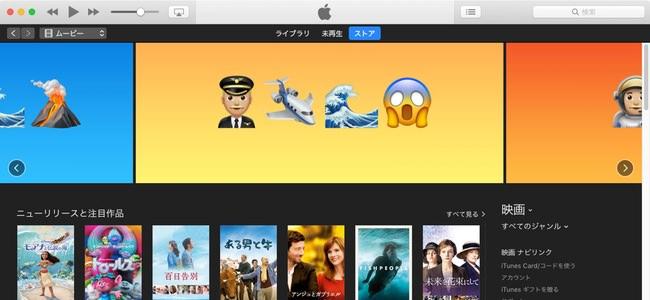 【なるほど】世界Emojiデーを記念してiTunes Storeの映画トップのバナーが絵文字だけで作品を表すデザインに【わからん】