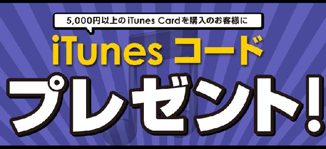 最大1,500円分!ミニストップやゲオで「iTunesコードプレゼント」キャンペーンがスタート!