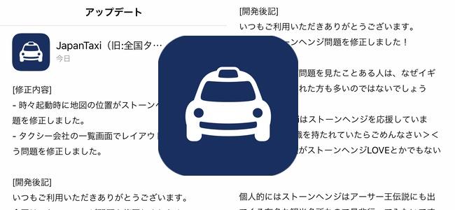 タクシー配車アプリ「JapanTaxi」が