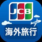 合言葉は「JCB CARD OK?」!海外で使える割引情報満載!「 JCB海外旅行ガイド」