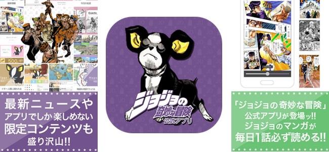 ジョジョが毎日1話無料!イギーの育成ゲームも収録した「ジョジョの奇妙な冒険 公式アプリ」リリースッ!