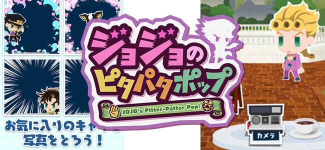 ジョジョのSDキャラアプリ「ジョジョのピタパタポップ」のちらみせ版がリリース!