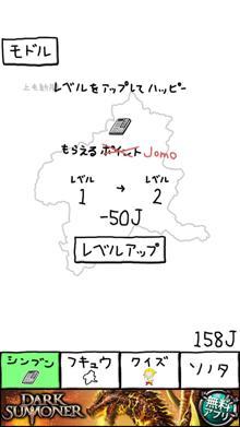 jomosinbunnoyabo3