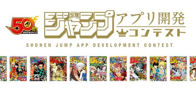 「週刊少年ジャンプ」が50週年を記念して新しいアプリのアイデア・開発を個人・法人から募集するコンテストを開始!賞金もアリ!