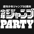 週刊少年ジャンプ掲載マンガ100作以上が無料で読めるサイト「ジャンプPARTY」がオープン!