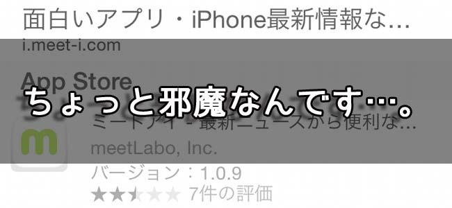 【iOS 8】Safariの検索候補に表示されるアプリやiTunesの楽曲をオフにする方法