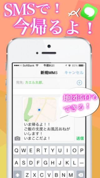 今帰るよ!〜帰宅メールが地図付きで即送信できる!有料版〜
