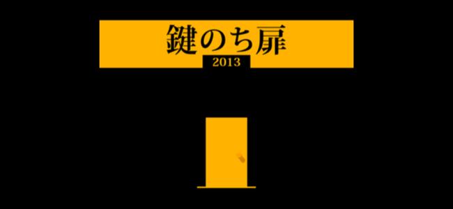 FLASHの名作脱出ゲームがスマホ向けにリメイク!「脱出ゲーム 鍵のち扉 2013」