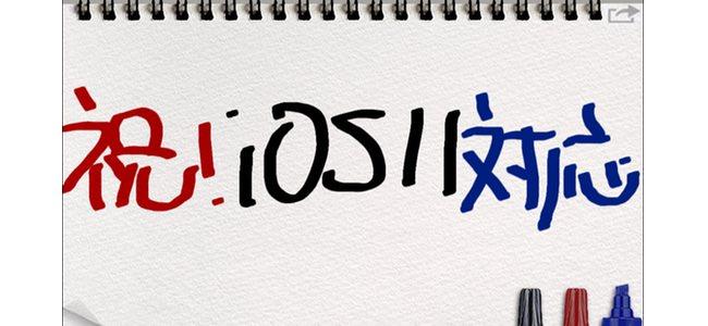 TVでお馴染みの「カンペ」アプリがアップデートでiOS 11に対応!