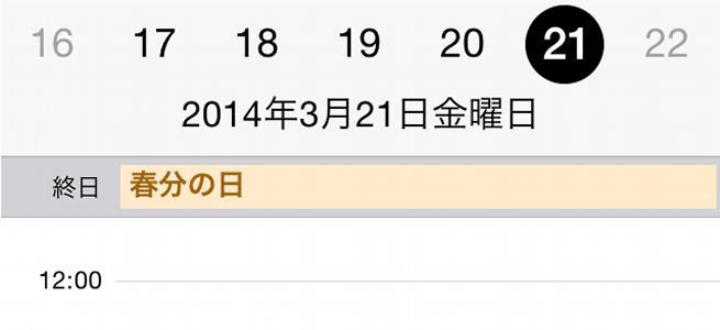 祝日の表示やイベント表示ボタンで一気に使いやすくなった!iOS 7.1の標準カレンダーは使えるぞ!