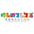 「けものフレンズ」完全新作アプリ2タイトル「けものフレンズあらーむ」「けものフレンズぱびりおん」が正式発表!