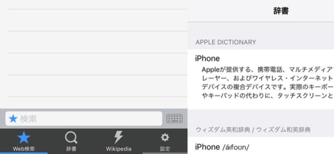 英単語の意味がわからない?そんな時は内蔵辞書へと簡単にアクセスできるアプリを使ってみよう。「検索タブ feat.内蔵辞書検索」