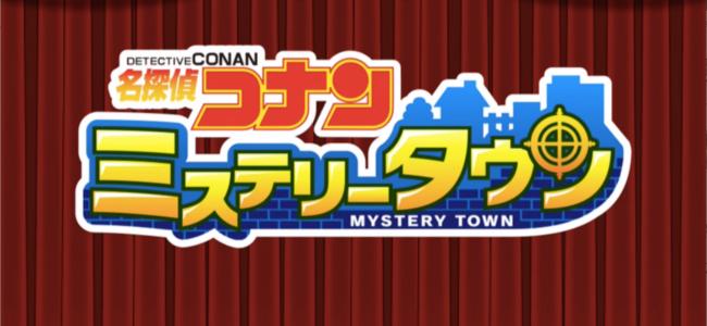 事件(バトル)を推理(物理)で解決!名探偵コナンが街作りRPGになって登場「名探偵コナン ミステリータウン」