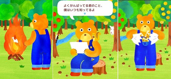 愚痴や悩み悲しこと…紙に書いてクマさんと一緒に焼くなり煮るなり処分してスッキリしよう「聞いてよ!クマさん」