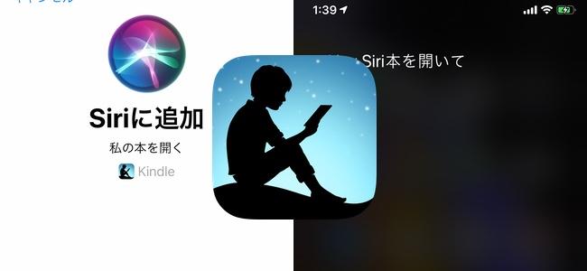「Kindle」アプリがSiriショートカットに対応。好きなフレーズですぐに本を開けるように