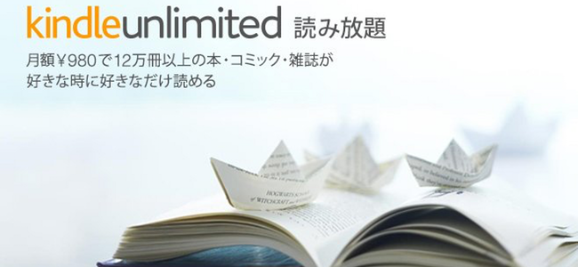 「Kindle Unlimited」がサービス開始!月額980円でマンガ、雑誌なども含めて和書12万冊、洋書120万冊以上が読み放題!