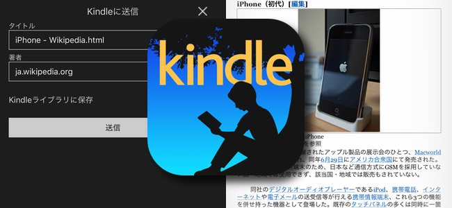 KindleアプリにiPhoneの共有メニューから好きなWebページをKindleへ保存できる機能が追加