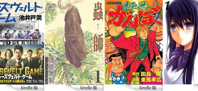 GWは春のアニメ・ドラマ原作本をおトクに読もう。Kindleセール大特集