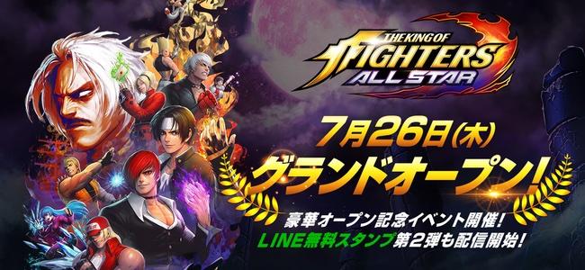 「THE KING OF FIGHTERS ALLSTAR」がついに正式にオープン!KOFキャラで自在に遊べる3Dアクションゲーム!プレオープンからのユーザーはそのままプレイが可能。