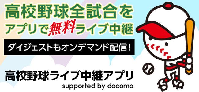 甲子園で地元校を応援するなら生放送が見れる「高校野球ライブ中継アプリ」で決まり!