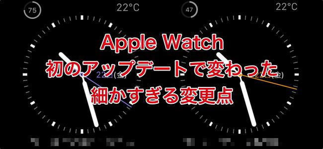 Apple Watchでも発見!細かすぎて誰も取り上げないOSアップデート後の変更点!