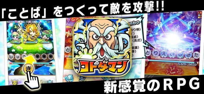 セガから新作アプリ「ことば」で闘う新感覚 RPG『共闘ことば RPG コトダマン』が配信開始!