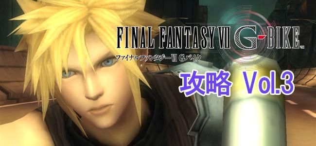 「FINAL FANTASY VII G-BIKE」攻略 Chapter3までの全ルーレット内容を公開!効率よく素材を収集しよう!