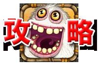 【攻略】シンギングモンスター:最後の島、土島のブリードリストを公開!