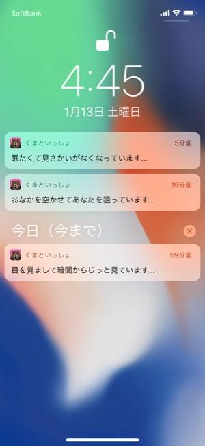 kumatoissyo_02