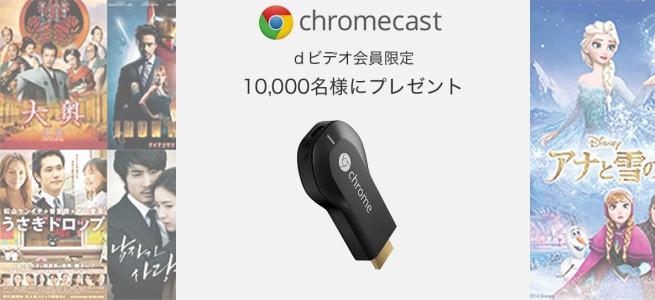 話題の「Chromecast」を手に入れるチャンス!dビデオで1万台プレゼントキャンペーンを開催中
