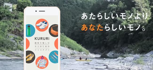 探しても見つからないなら欲しいものをリクエストしちゃえ!フリマアプリ「KURURi」