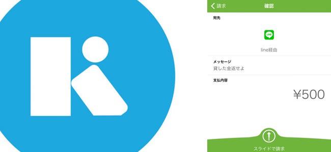 割り勘や飲み会の集金も現金無しでアプリで完了。個人間の決済ができるアプリ「Kyash(キャッシュ)」
