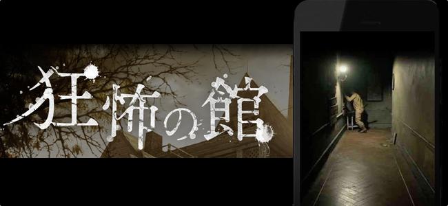 見るんじゃなかった…Yahoo! JAPANが公開した「恐怖の館」が良く出来てるけど怖すぎて二度と見たくない