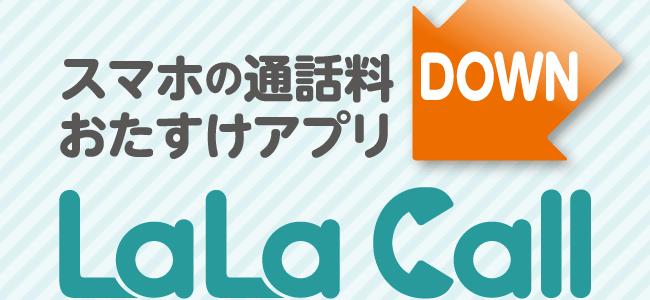 あなたの通話料はもっと安くなる!050の電話番号に留守電機能もついた「LaLa Call」が絶対おトク![PR]