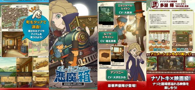 「レイトン教授と悪魔の箱」がリリース!配信記念で今だけ20%OFFの960円