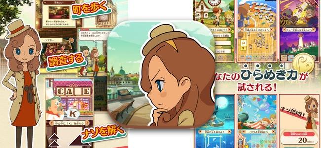 レイトン最新作に0円バージョンが登場。アプリDLと最初のエピソードが無料で遊べる「レイトン ミステリージャーニー スターターパック」がリリース