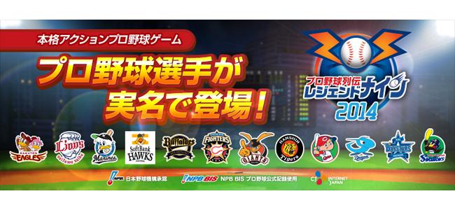 12球団の実名選手が登場するゲームアプリ「レジェンドナイン」が野球好きの本命だと思う [PR]