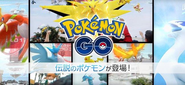 【ポケモンGO】ついに伝説のポケモンが出現!2017年7月22日「Pokémon GO Fest」にてファイアー、サンダー、フリーザー、そしてルギアがレイドバトルに登場予定!