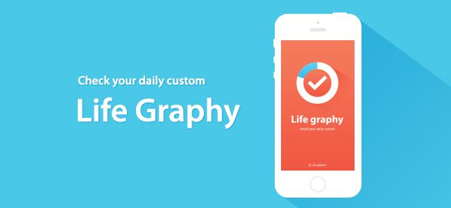 「今年こそ続ける!」をシンプルにこなすタスクマネージャー「Life Graphy」