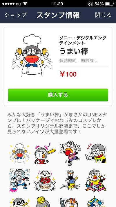 line creator 12