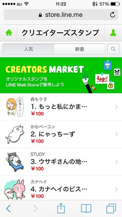 line creator 2