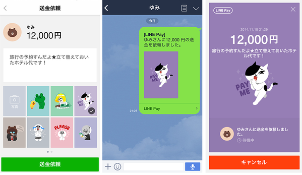 line pay (3)