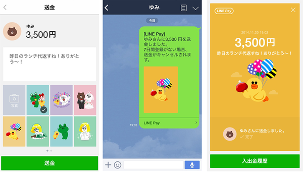 line pay (4)