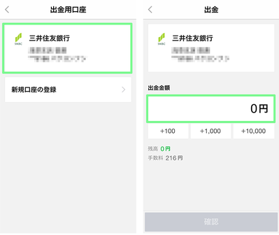 line pay (6)